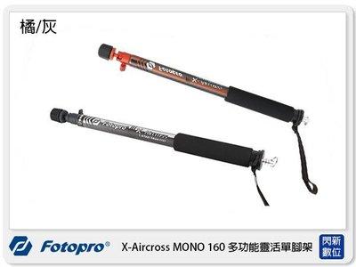 ☆閃新☆FOTOPRO X-Aircross MONO 160 單腳架(橘)附手機夾/ GOPRO轉接頭~ 台北市