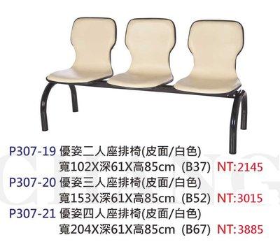 【進日興家具】P307-21 優姿2~4人座排椅(三種尺寸/皮面/白色) 台南。高雄。屏東 傢俱宅配