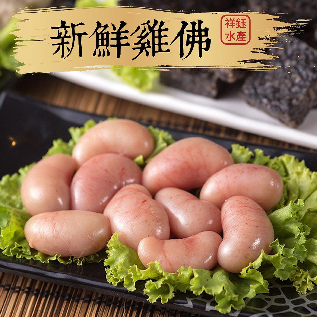 『祥鈺水產』新鮮雞佛(雞睪丸)600g/包