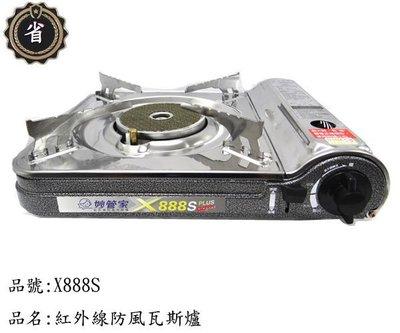 ~省錢王~ 妙管家 紅外線 防風 瓦斯爐 X888S  不鏽鋼爐架 單口爐 卡式爐 登山 攜帶型