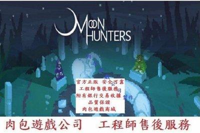 PC版 官方正版 PC版 肉包遊戲 STEAM 月亮獵人 Moon Hunters
