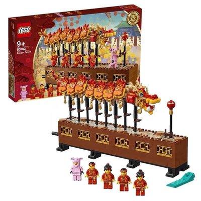 現貨 全新 LEGO  80102 亞洲限定 舞龍 Dragon Dance