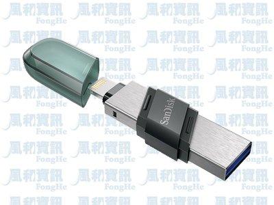 SanDisk iXpand Flip 256GB USB3.1 iPhone/iPad OTG隨身碟【風和資訊】