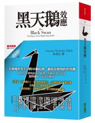 黑天鵝效應(擴充新版)+黑天鵝語錄(全2冊)┅納西姆.尼可拉斯.塔雷伯 Nassim Nicholas Taleb┅