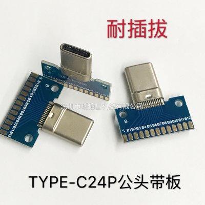 ~店長推薦~高頻usb-c型公座 TYPE-C測試公頭 typeC焊線式 測試母