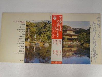 【柯南唱片】大正琴演奏ALS-4542 //可免息分期付款>>首版LP
