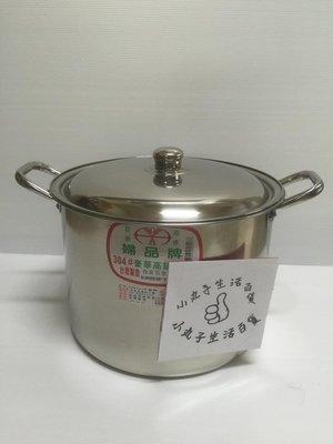 【小丸子生活百貨】 36cm婦品牌高鍋304#不鏽鋼 高鍋/湯鍋/不鏽鋼高鍋