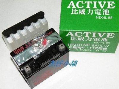 【杰仔小舖】比威力加強型電池/電瓶4號適用:DIO/JOG/勁風/恰恰50/迪奧/勾引50/DIO50,限量特價中!