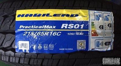 全新輪胎 海倍德 HABILEAD RS01 215/65-16C 高耐磨 耐荷重 VW T5 T6 專用