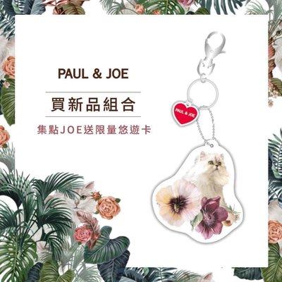Luna?【現貨】?限量Paul&joe Anna sui 造型悠遊卡 蝴蝶? 貓咪? 貓奴必備 專櫃貨(空卡)