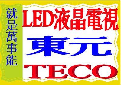萬事能*東元65吋LED液晶電視(TL65U7TRE) 4K 聯網含運送基本安裝另售三洋65吋SMT-65KU1