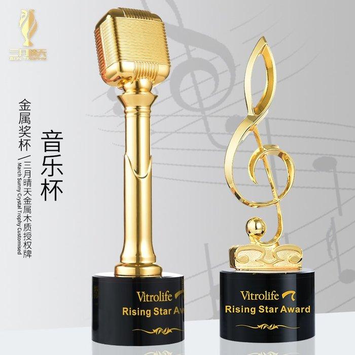 千夢貨鋪-金屬獎杯獎牌定制創意音樂歌詠比賽獎杯冠亞季軍獎杯定做