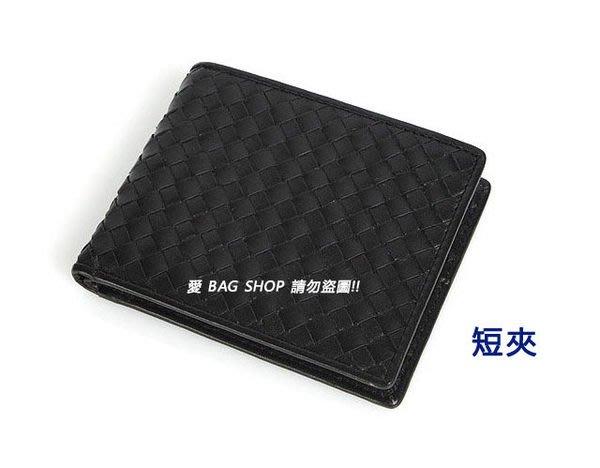 愛 BAG SHOP 韓包專賣 2013新款OMNIA 編織 編織款 男款 真牛皮革 中 /長夾1690 預購
