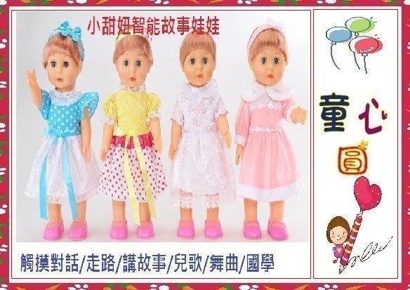 智能小甜妞故事娃娃 走路講故事智能芭比 唱歌錄音 兒童玩具◎童心玩具1館◎