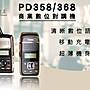 南霸王 Hytera PD358 商業數位對講機...