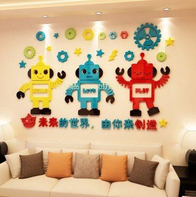 機器人 三兄弟 壓克力壁貼 壁貼 男孩房 玩具間