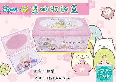 ♫瓦妮玩樂趣♫【現貨】日本進口San-x角落生物 透明收納盒 菱格紋壓克力盒 飾品盒 置物盒