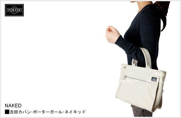 washida PLUS+【日本 吉田 PORTER Girl × NAKED 系列 拖特包 肩背包 S號 】- 預訂 667-09470