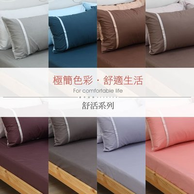《40支紗》雙人床包/枕套/3件式【共8色】舒活系列 100%精梳棉 -麗塔寢飾-