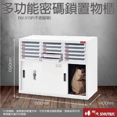 樹德 DU密碼鎖文件櫃 DU-315P(不含腳柱) 資料櫃/置物櫃/會計收納櫃/檔案櫃