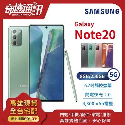 奇機通訊【8GB/256GB】限綠 SAMSUNG  Note 20 5G 三星全新台灣公司貨 6.7吋 無線閃充