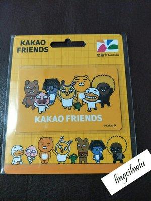 KAKAO FRIENDS 悠遊卡 全員到齊