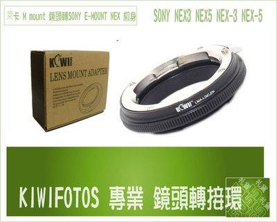 『BOSS 』萊卡M mount 鏡頭轉Sony NEX 機身 E-Mount  NEX5 NEX7 A5000 A6000  NEX-VG10金屬轉接環