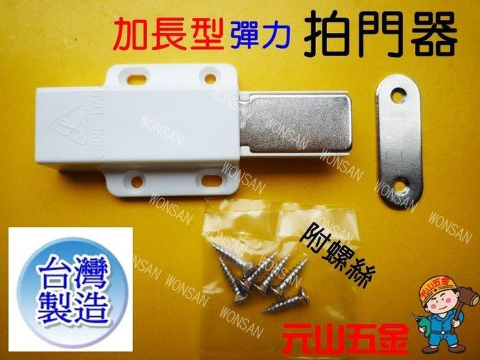 【元山五金】台灣製 開發票  CHUN LIAN 拍拍手 啪啪手 彈力 拍門器 加長型 附螺絲
