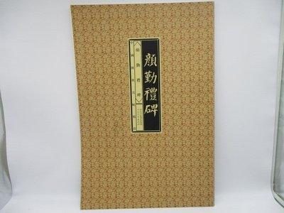 **胡思二手書店**中國傳世名帖精賞《顏勤禮碑》河北教育出版社 2012年5月版