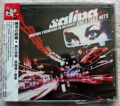 ◎2010全新CD未拆!14首/唾液合唱團-倒行逆施-罪精選+新歌-Saliva-Greatest Hits-玩命關頭