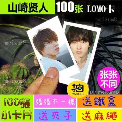 《預購》山崎賢人『LOMO卡』 100張(送鐵盒夾子麻繩)另有韓國韓劇偶像周邊寫真海報抱枕明信片卡貼