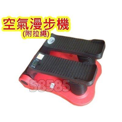 [奇寧寶雅虎館]290055-00 第八代 空氣 踏步機 [漫步機] / 有氧運動 扭腰 窈窕 健身器 健身機