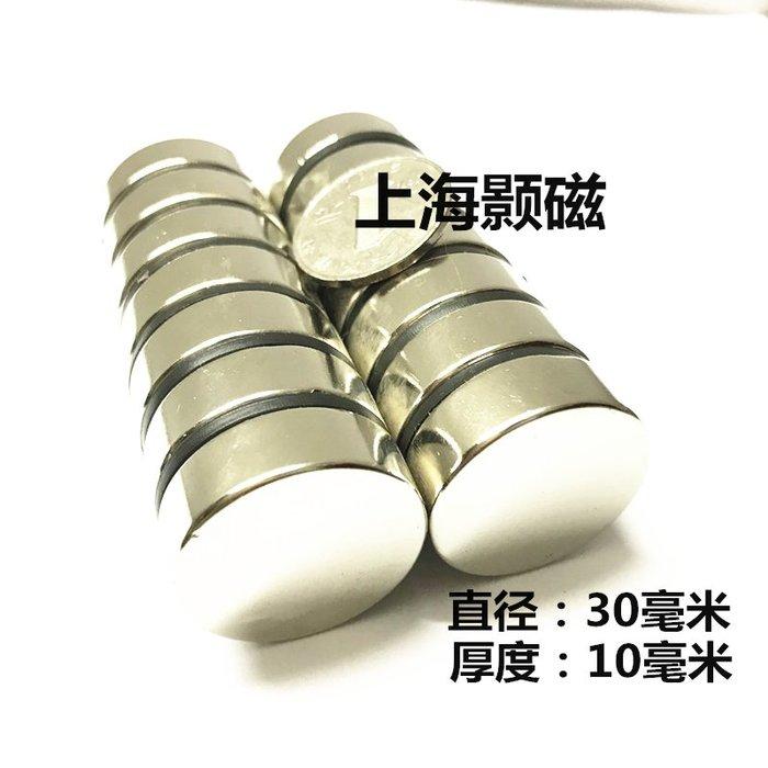 滿200元起發貨-磁鐵圓形圓柱強磁鐵30*10MM 稀土永磁王釹鐵硼強磁鐵圓形D30X10MM
