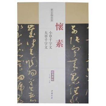 2【書法 篆刻】歷代名家碑帖經典懷素小...