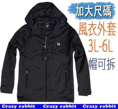 【肚子大】加大尺碼169-1132‧風衣外套‧帽可拆‧灰色.藍色.黑色.尺寸3L-6L