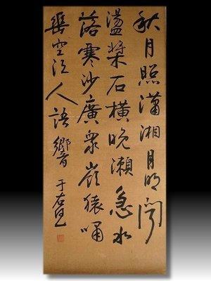 【 金王記拍寶網 】S1962 于右任款 手寫書法 老畫片一張 罕見 稀少