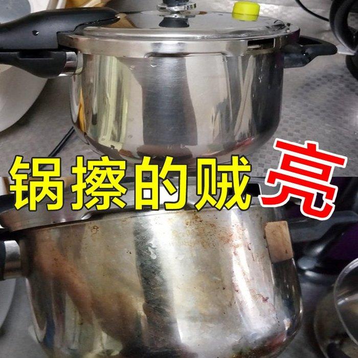 熱賣款-不銹鋼清潔膏廚房鍋具鍋底拋光強力去污膏除銹劑清潔劑清洗去污粉#防水劑#清潔劑#清潔用品
