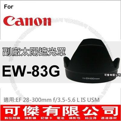Canon  EW-83G 太陽遮光罩 副廠  遮罩 EW83G EF 28-300mm / EF 17-40