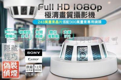 【阿宅監控屋】AHD系統 SONY EXMOR 3百萬鏡頭 1080P極清畫質 隱藏偵煙攝影機 附變壓器 DVR 監視器
