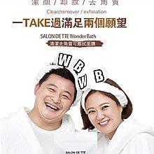 現貨韓國SALON DE TTE Wonder Bath 清潔去角質可擦拭面膜 20片