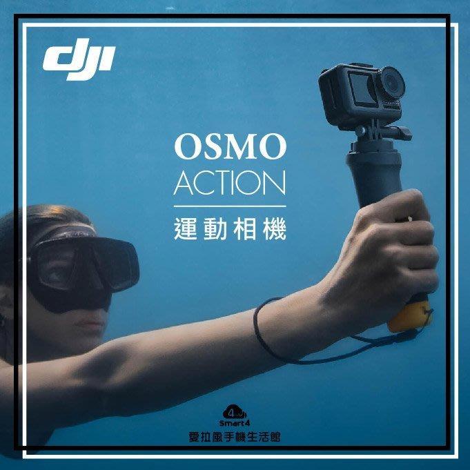 【愛拉風x運動攝影機】DJI Osmo Action 4K HDR 防水運動相機 類似GoPro 前後螢幕