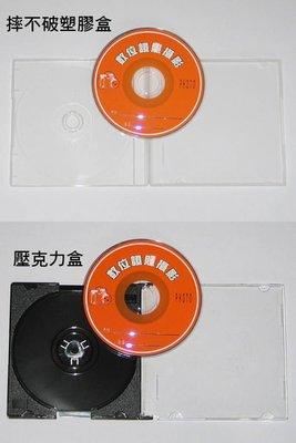 ﹝光碟印刷﹞  8公分 8cm CD-R 光碟片+專用摔不破CD塑膠盒=300組 沖印 照相 婚紗