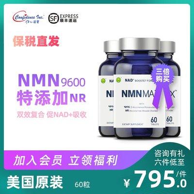 美國信心藥業nmn9600+β-煙酰胺單核苷酸nad 60粒 特添加NR 雙效