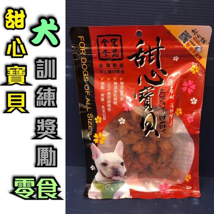 ✪寵物巿集✪附發票~甜心寶貝 《香Q雞米花130g》犬 狗 軟 零食 獎勵 練訓 零食 台灣製 肉條 肉乾 肉片