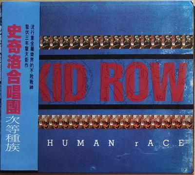 《絕版專賣》Skid Row 史基洛樂團 / Subhuman Race 次等種族 (側標完整)