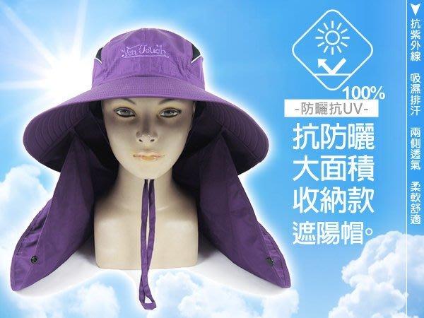☆二鹿帽飾☆Von Touch 抗UV- 收納型超透氣全面防護系列之大面積抗防曬口罩遮陽帽 /工作帽-紫色