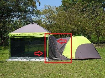 噴火龍客廳帳(3M*3M直腳)與前庭式帳篷 - 專用連結布/通道 ※ 噴火龍270、300型前庭設計、夢想家280型使用