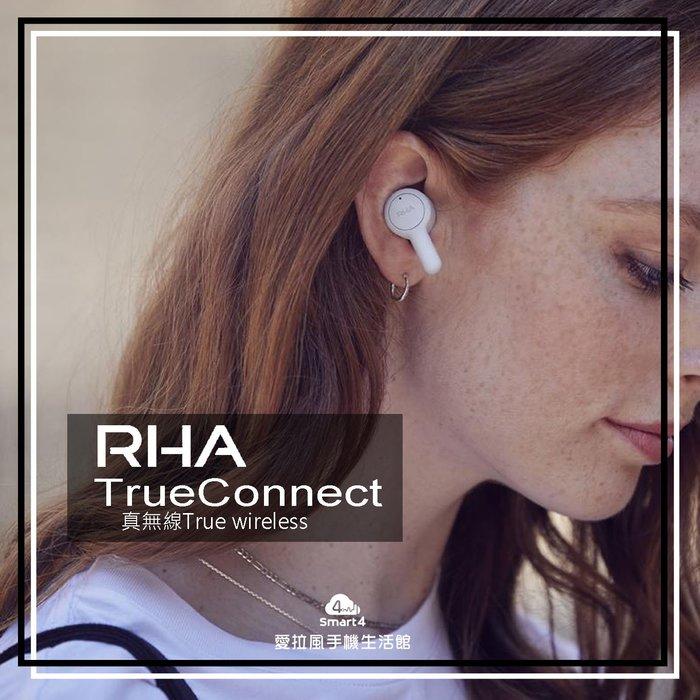 【台中愛拉風 X 門號價1990】 英國 RHA TrueConnect 防水IPX5 藍芽5.0 真無線耳機 TWS