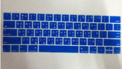 *蝶飛*中文注音Apple蘋果 macbook pro 15 A1707 鍵盤膜 筆電 鍵盤保護膜 鍵盤防塵蓋