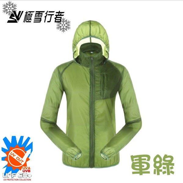 【極雪行者】SW-P102 抗UV防曬防水抗撕裂超輕運動風衣外套 7色/任選一件